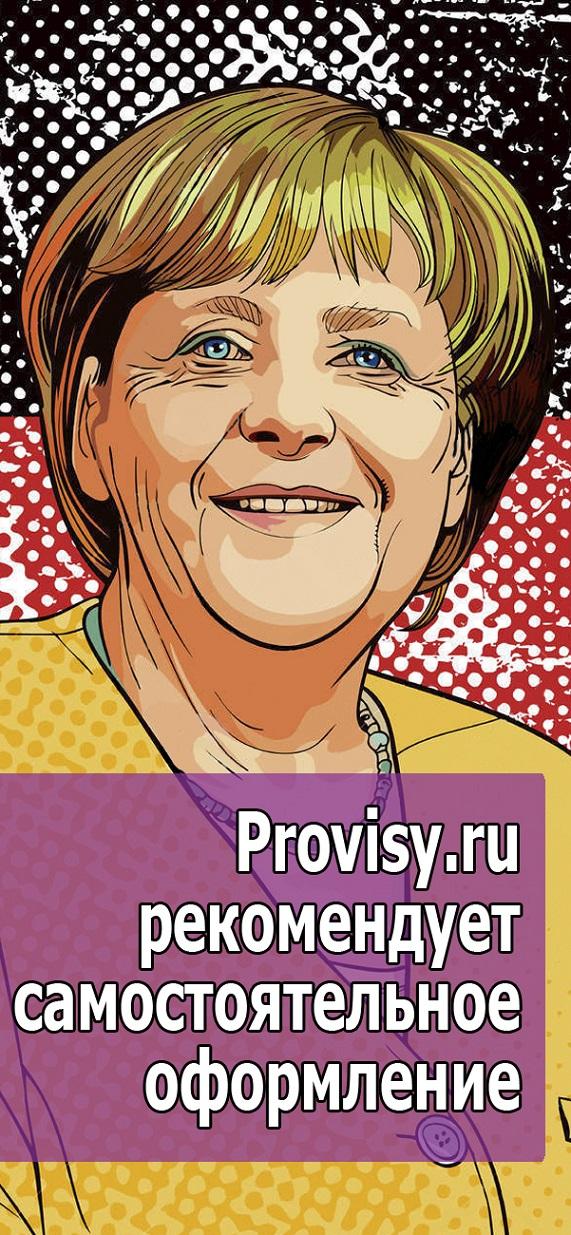 Виза в Германию самостоятельно.