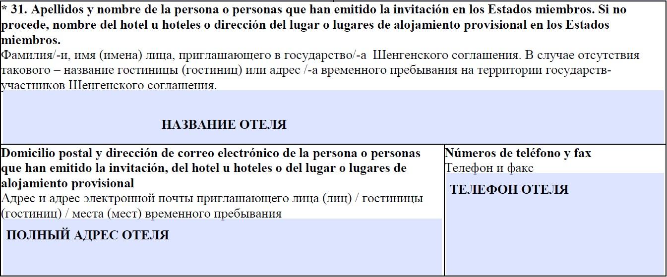 Как заполнить анкету на визу в Испанию