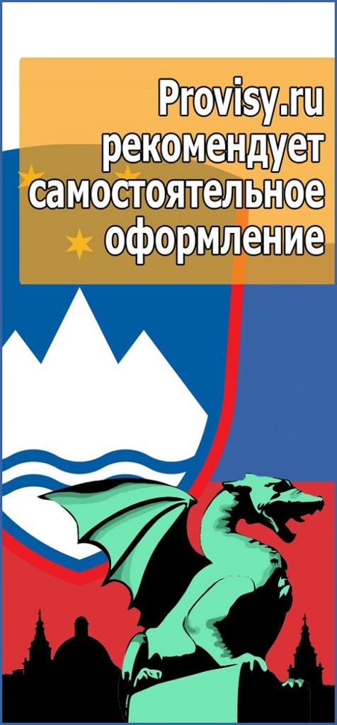 Виза в Словению самостоятельно