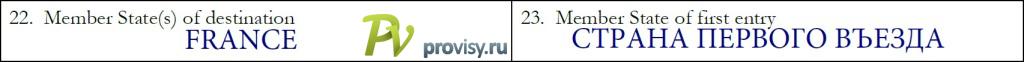 22-23-france-1024x62-kh