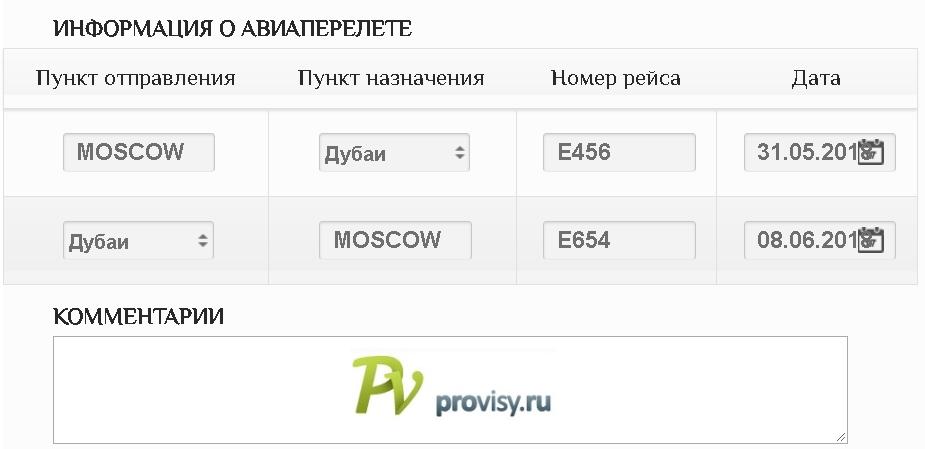 uae_flight