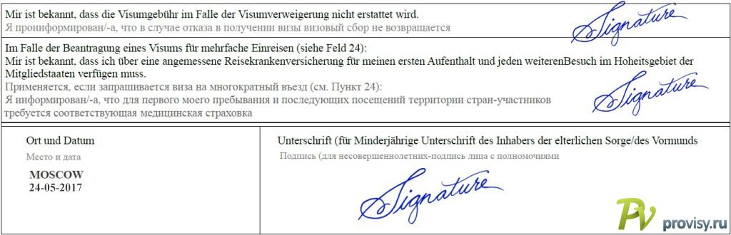 podpisi-avstriya-1024x330-kh