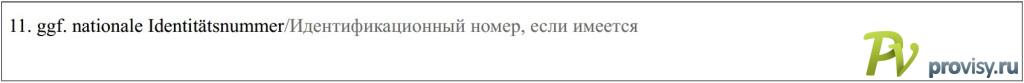 11-anketa-v-avstriu-1024x83-kh