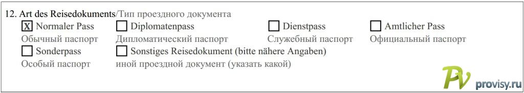 12-anketa-v-avstriu-1024x182-kh
