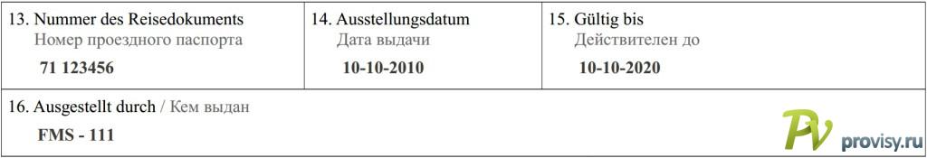 13-16-anketa-v-avstriu-1024x175-kh