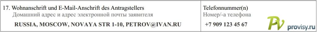 17-anketa-v-avstriu-1024x105-kh