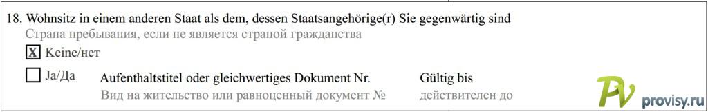 18-anketa-v-avstriu-1024x162-kh