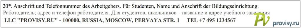 20-anketa-v-avstriu-1024x95-kh