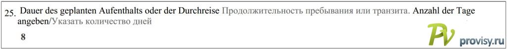 25-anketa-v-avstriu-1024x99-kh