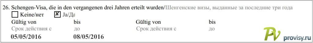 26-anketa-v-avstriu-1024x143-kh