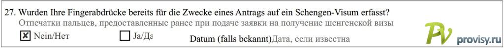 27-anketa-v-avstriu-1024x99-kh