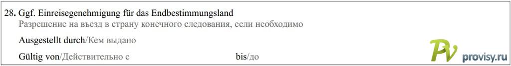 28-anketa-v-avstriu-1024x133-kh