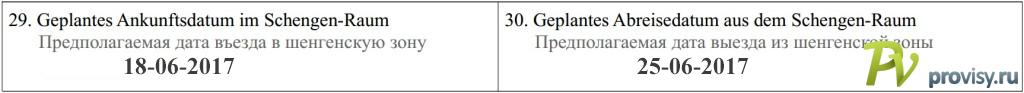 29-anketa-v-avstriu-1024x93-kh