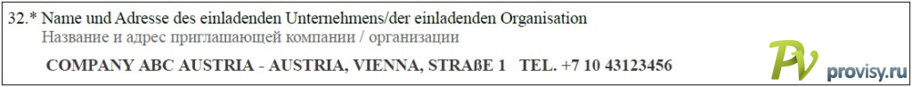 32-avstriya-1024x98-kh