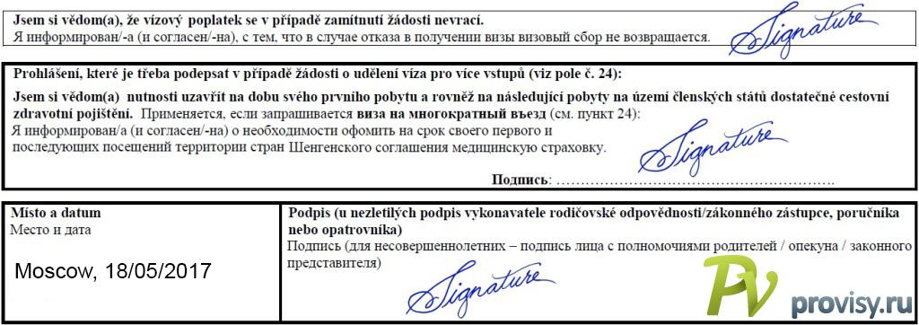 Правила заполнения анкеты в шенгенской визе Foto