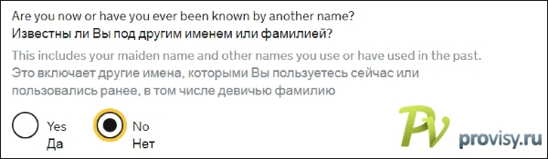 other-names