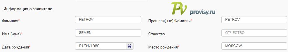Персональные данные для визы в Финляндию 1
