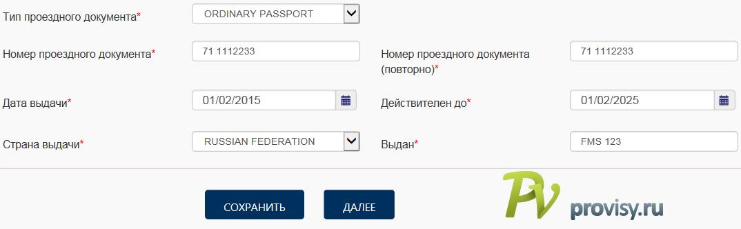 Паспортные данные для анкеты на визу в Финляндию