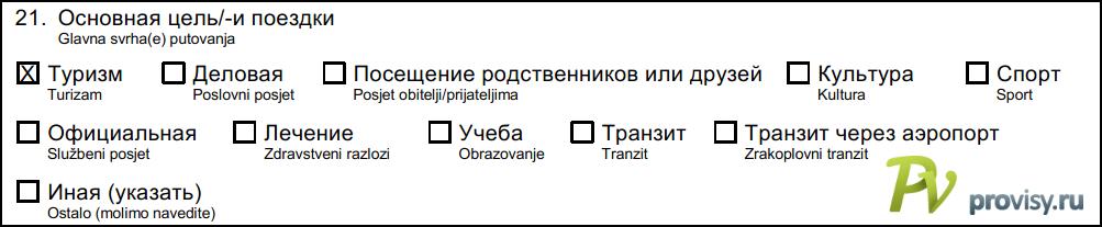 Анкета на визу в Хорватию