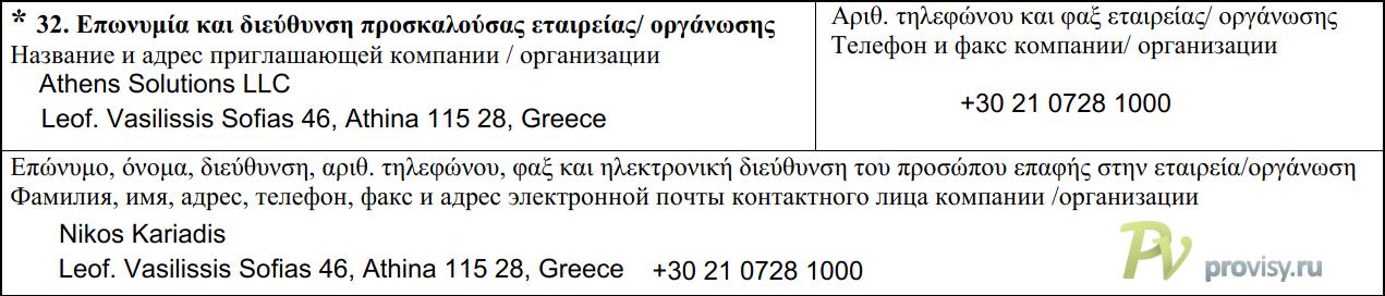 Анкета на визу в Грецию