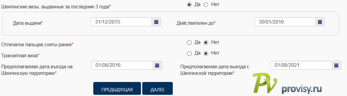 Как заполнить анкету на визу в Финляндию