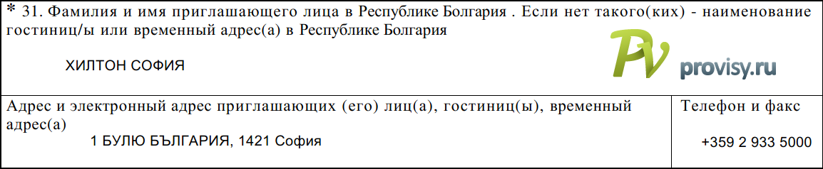 Как заполнить анкету на визу в Болгарию