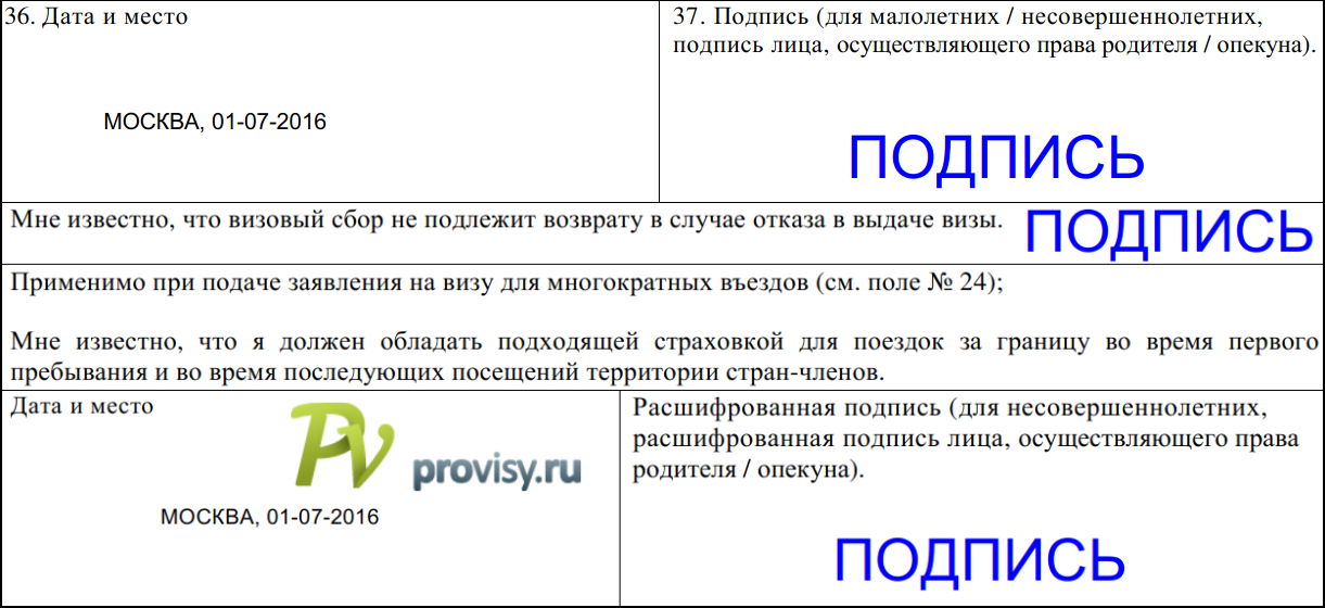 Анкета на визу в Болгарию