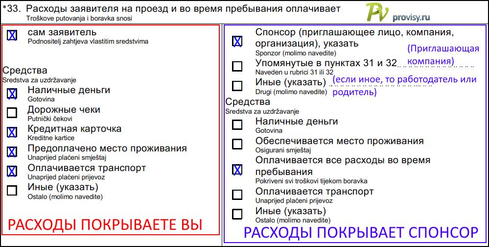 образец заполнения заявления на хорватскую визу - фото 10