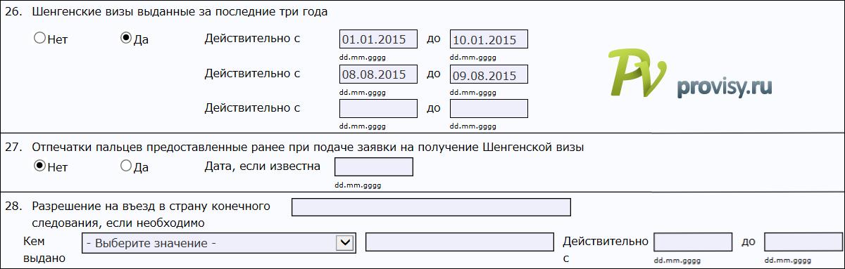 Latvia_app_11
