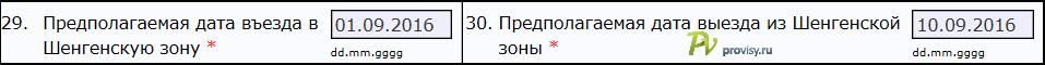 Latvia_app_12