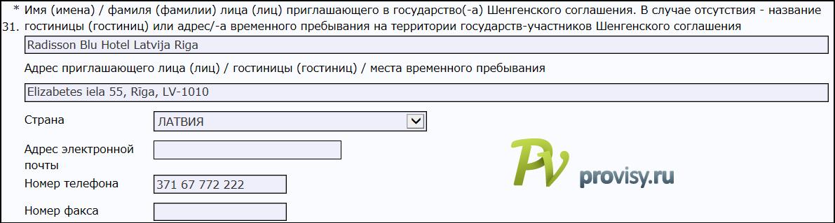 Latvia_app_13