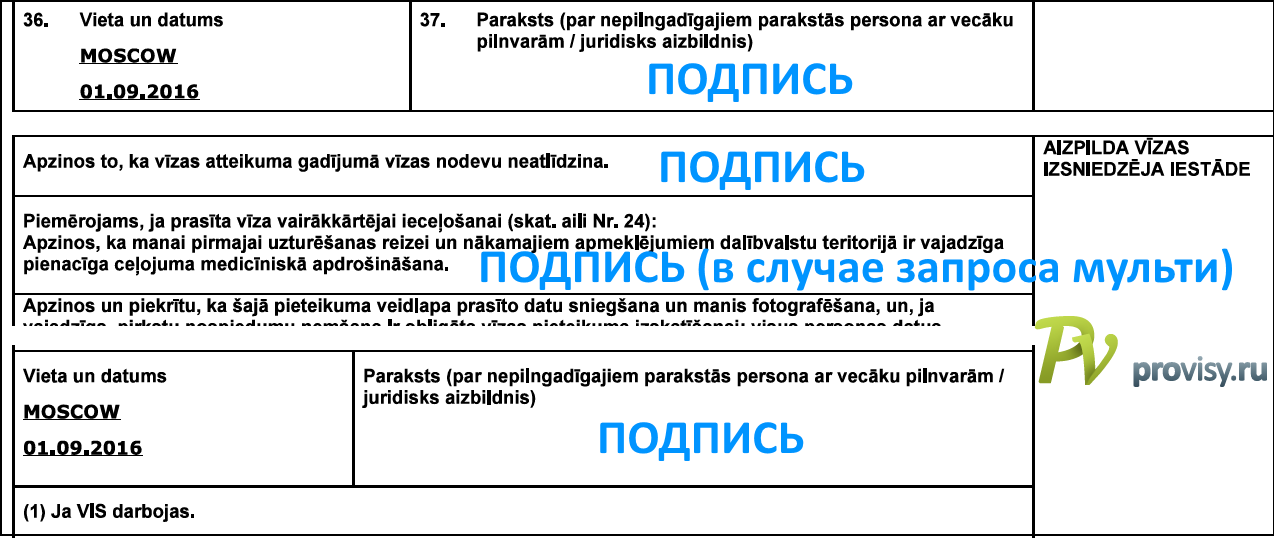Как заполнить анкету на визу в Латвию
