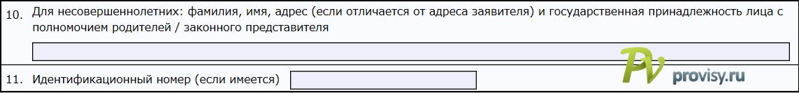 Latvia_app_4