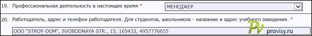 Latvia_app_8.1