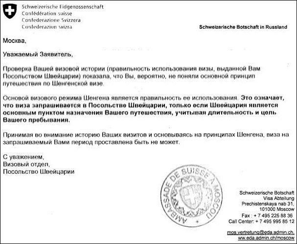 Отказ в визе в Швейцарию