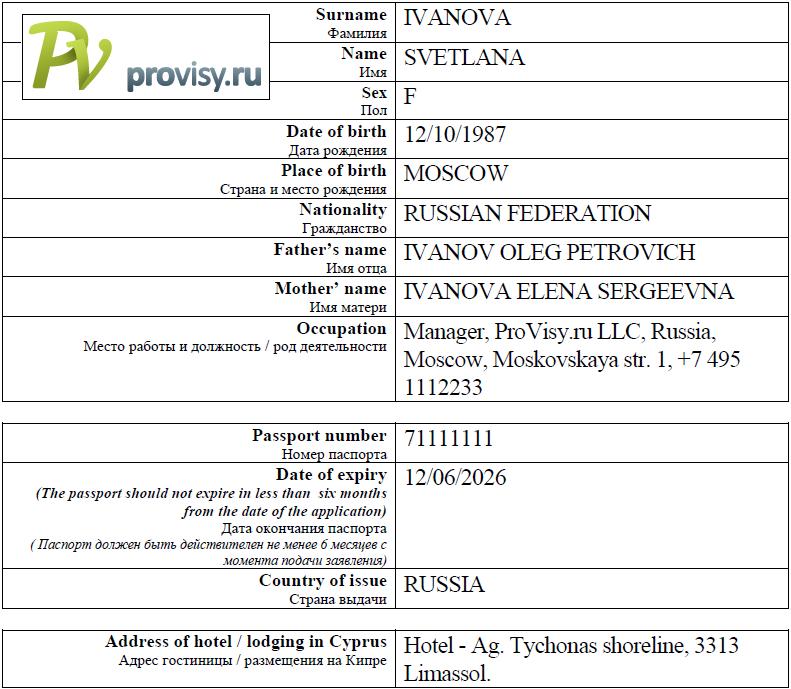 pv-cyprus-pro-visa