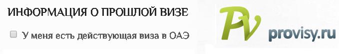 uae-last-visa