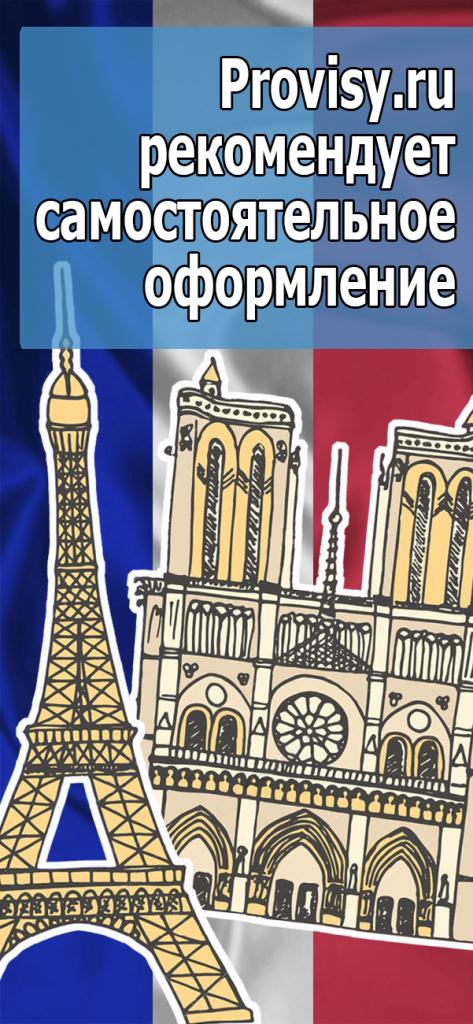 Виза во Францию самостоятельно