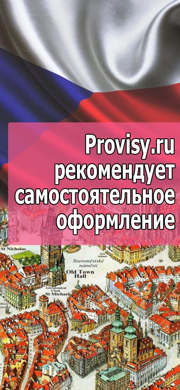 Виза в Чехию самостоятельно