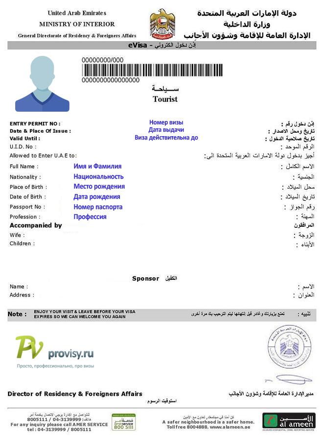 UAE e-visa