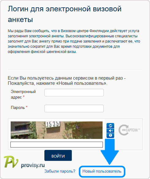 Регистрация на сайте визового центра Финлиндии
