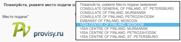 Выбор места подачи документов на визу в Финляндию