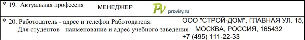 Анкету на визу в Болгарию