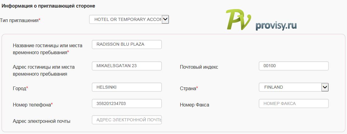 Отель в анкете на визу в Финляндию