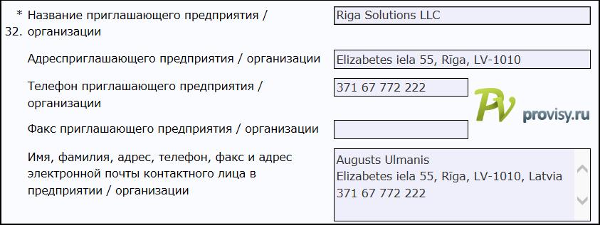 Latvia_app_14