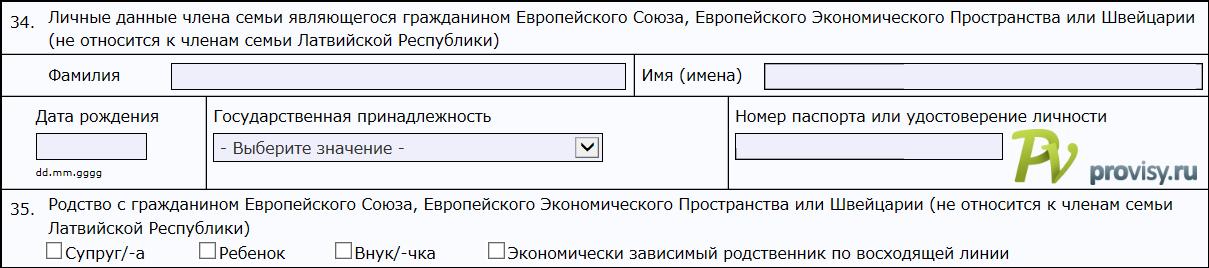 Latvia_app_16