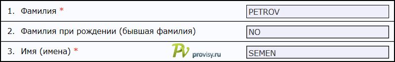 Latvia_app_2