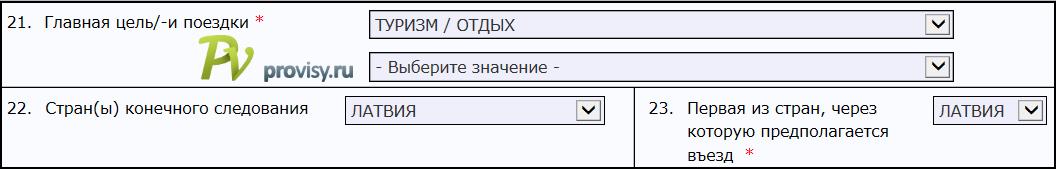 Latvia_app_9