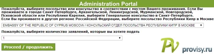 cyprus-choose-embassy