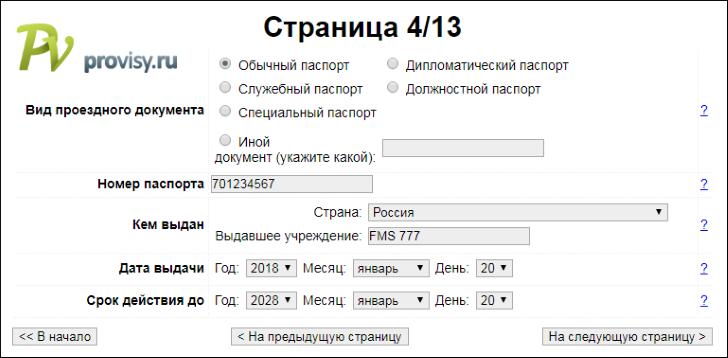 Можно ли редактировать эстонскую анкету